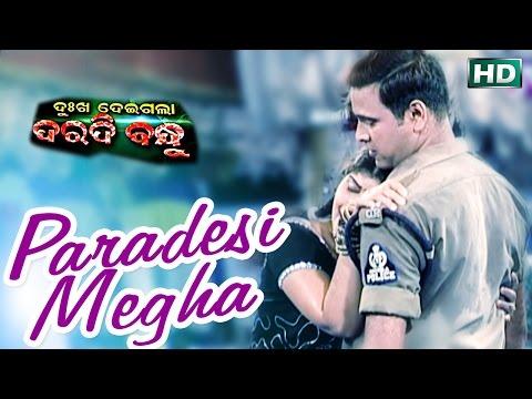 Sad Song Paradesi Megha (ପରଦେଶୀ ମେଘ) || Dukha Deigala Daradi Bandhu