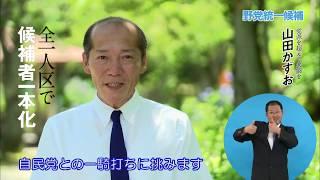 福井県 山田かずお 政見放送