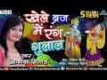 Radha Krishna Holi | खेले ब्रज में रंग गुलाल | Akansha Mittal | New Devotional Hindi Holi Song 2018