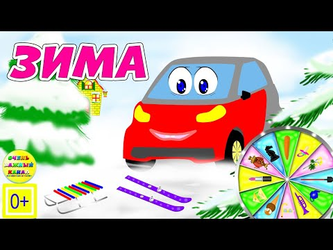 Видео: Машинка Лёля. Зима. Времена года. Развивающие мультики про машинки