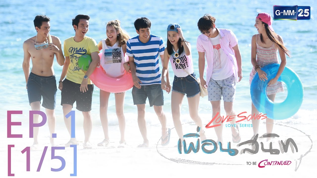 Love Songs Love Series To Be Continued ตอน เพื่อนสนิท EP.1 [1/5]