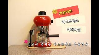 [광고] 키친아트 에스프레소 커피머신 +홈카페즐기기