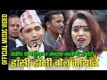 New Nepali lok dohori song हांसी हांसी बोल मायाले by Shanti Shree Pariyar & Meksam Khati Chhetri