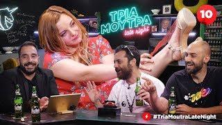 ΤΡΙΑ ΜΟΥΤΡΑ Late Night e10 - feat. Χρύσα Κατσαρίνη | Luben TV