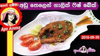 අඩ තලන ගලක ෆෂ බක Garlic baked fish by Apé Amma
