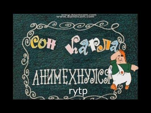сон Карла анимехнулся rytp без мата 12+