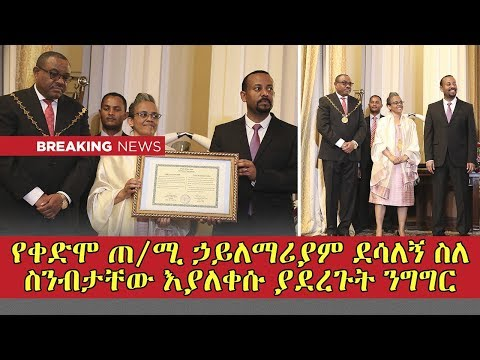 Ethiopia: Hailemariam Desalegn's Last Emotional Speech | Dr Abiy Ahmed Awards Hailemariam