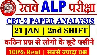 Railway Alp CBT2 21 January 2nd shift Full Paper Analysis & All asked questions