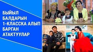 Самара Каримова, Ильяз Абдыразаков, Гүланда... Быйыл балдарын 1-класска алып барган атактуулар