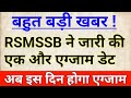 RSMSSB Latest Exam Date Notification || Rajasthan Live Stock Assistant Exam Date Notice