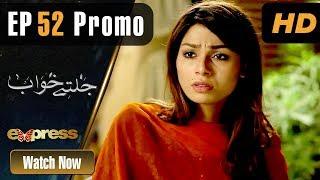 Pakistani Drama   Jaltay Khwab - Episode 52 Promo   Express TV Dramas   Ramsha Khan, Afraz Rasool