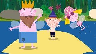 Маленькое королевство Бена и Холли | Занятый день короля | Мультики