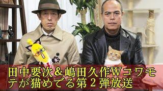 田中要次&嶋田久作Wコワモテが猫めでる第2弾放送 田中要次&嶋田久作...