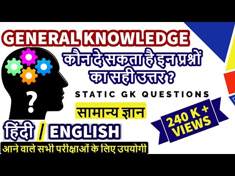 GENERAL AWARENESS IMPORTANT QUESTIONS FOR 2018 2019 EXAMS (हिंदी जीके वीडियो/ ENGLISH)