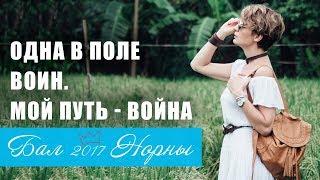 Одна в поле -  Воин. Мой Путь - война. Татьяна Самойлова на Балу Норны. 18+