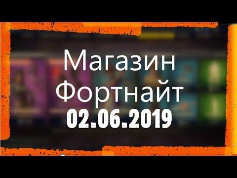 МАГАЗИН ФОРТНАЙТ. ОБЗОР НОВЫХ СКИНОВ ФОРТНАЙТ. 02.06.2019