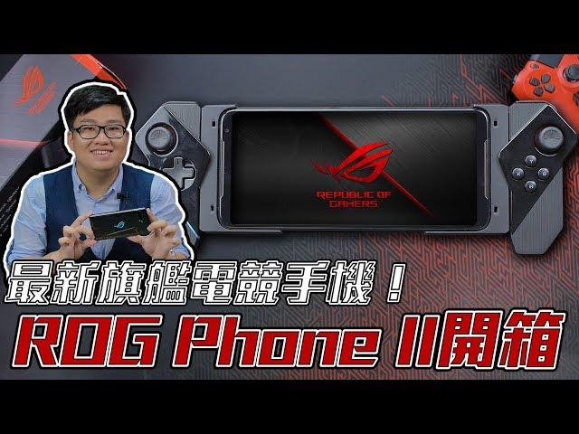 【Joeman】最新旗艦電競手機!ASUS ROG Phone 2開箱!