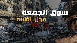 مصر العربية | سوق الجمعة.. مول الغلابة