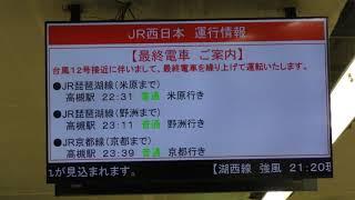 2018年台風12号接近直前のJR西日本京阪神地区④ 最終電車の繰り上げの案内