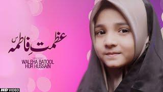 New Bibi Fatima Manqabat 2021    Azmat E Fatima (sa)    Waleha Batool & Hur Hussain    Tna Records