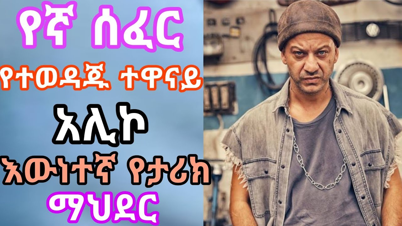 Yegna sefer part 120 : የኛ ሰፈር ክፍል 120 የአሊኮ እውነተኛ ታሪክ kana tv drama ቃና ቲቪ ድራማ