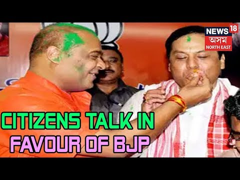 Citizens Of Assam Share Their Opinions Before Lok Sabha Election Mp3