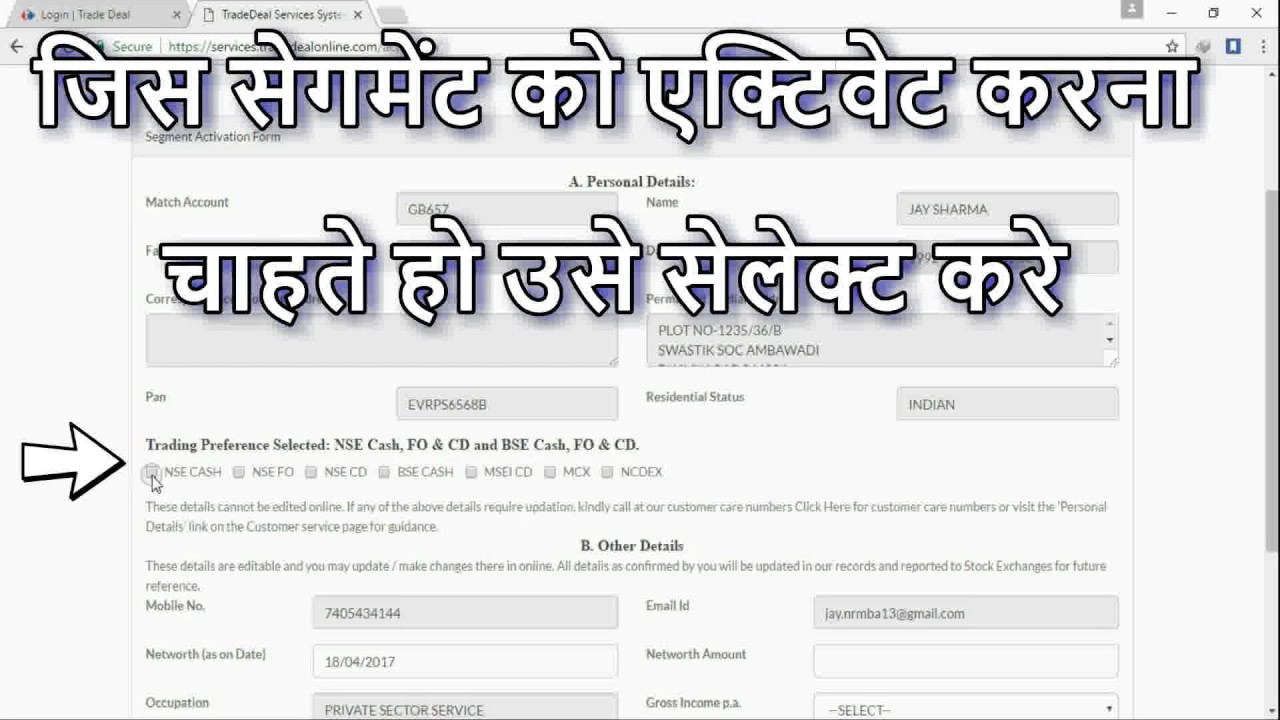 Activation of dormant account using OTP (Hindi Version) | Tradedeal