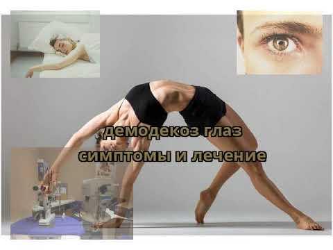 демодекоз глаз симптомы и лечение