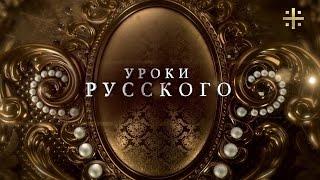 Уроки русского:
