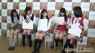 NMB48が英単語テストに挑戦! 木下春奈、山本彩、武井紗良、村瀬紗英、...