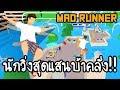 Mad Runner - นักวิ่งสุดแสนบ้าคลั่ง!! [ เกมส์มือถือ ]