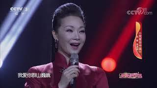 《天天把歌唱》 20190930| CCTV综艺