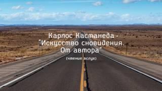 1/14 Карлос Кастанеда - Искусство Сновидения (Игорь Braun)(, 2017-02-08T19:43:05.000Z)
