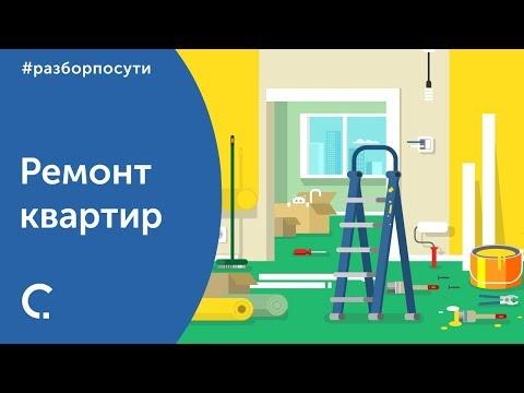 Разбор сайта компании, занимающейся ремонтом квартир от руководителя студии брендов Суть Яны Пескарь