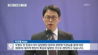 우병우 구속영장 '기각'…특검 수사 사실상 마무리
