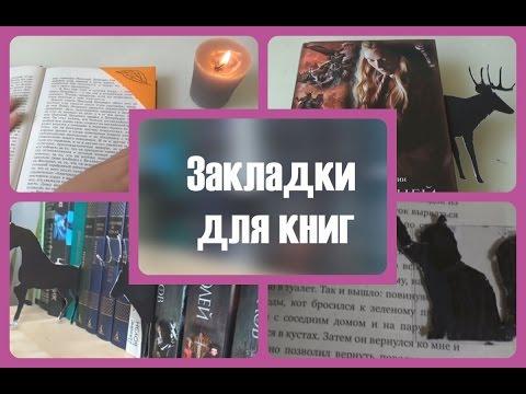 Видеозапись Закладки для книг/Закладки своими руками