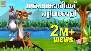 Video Mistake from arrogance - A Story from Kuttikurumban Malayalam Kids  Animation Movie download MP3, 3GP, MP4, WEBM, AVI, FLV Agustus 2018