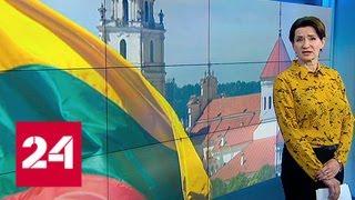 Литва берет пример с Украины - Россия 24