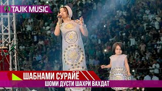 Шабнами Сурайё - Нам Нам. Шоу консерти Шахри Вахдат | Shabnami Surayo - Concert Shahri Vahdat