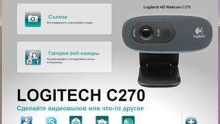 Веб-камера Logitech HD C270. Обзор и комплектация.