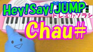 【Chau#】Hey! Say! JUMP(平成ジャンプ) アーモンドキャラメルポップコーンCM 簡単ドレミ楽譜 初心者向け1本指ピアノ