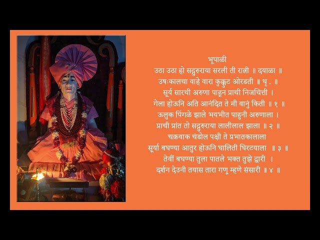 Shri Gajanan Maharaj Bhupali Aarti