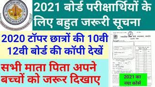 board exam me kaise likhe class 10 rajasthan | board exam me 100 percent kaise laye | परीक्षा 2021