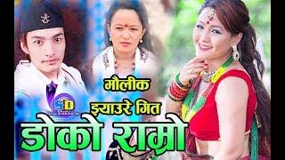 New Lok Dohori 2074||डोको राम्रो||Doko Ramro||Raju Tolangi Gurung & Nirmala pulami||Parbati Rai