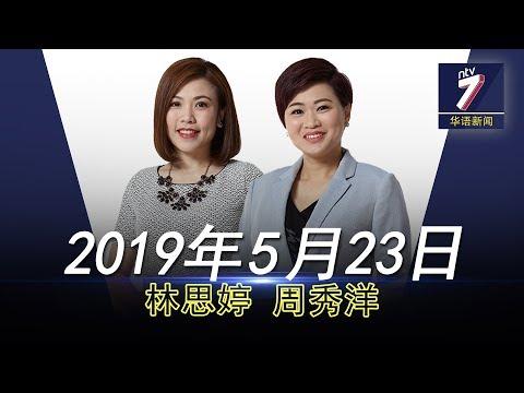 20190523ntv7华语新闻网络同步直播