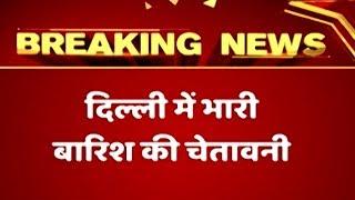 Breaking: IMD Issues Heavy Rain Alert In Delhi NCR For Next 24 Hrs | ABP News