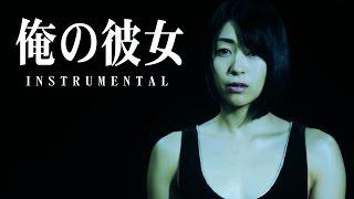 Utada Hikaru - 俺の彼女 ( Instrumental ) カラオケ - 宇多田ヒカル -