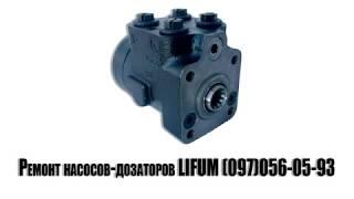 Ремонт насоса-дозатора (гидроруля) Lifum