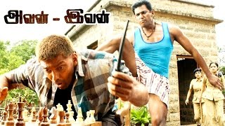 Avan Ivan | Avan Ivan Full Tamil Movie Scenes| Vishal hits Arya | Arya and Madhushalini Comedy Scene