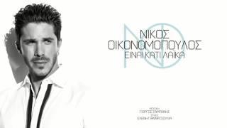 Nikos Oikonomopoulos-Einai kati Laika